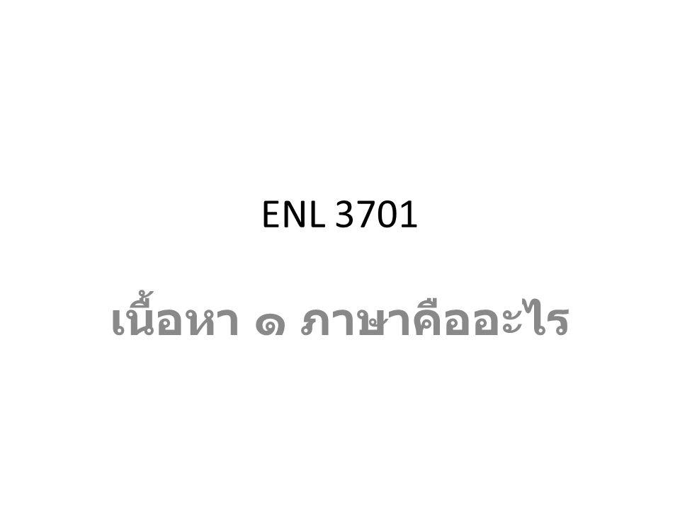 ENL 3701 เนื้อหา ๑ ภาษาคืออะไร