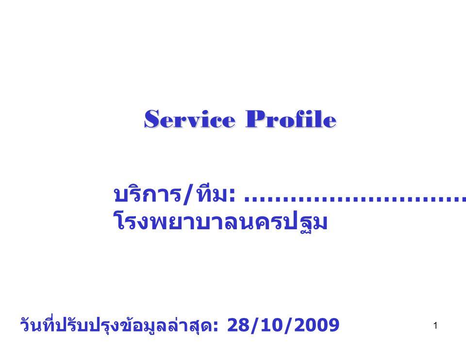1 Service Profile บริการ / ทีม : …………………………….