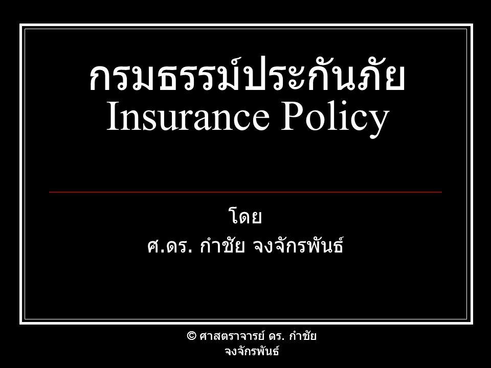 กฎหมายไทย VS กฎหมายอังกฤษ © ศาสตราจารย์ ดร. กำชัย จงจักรพันธ์