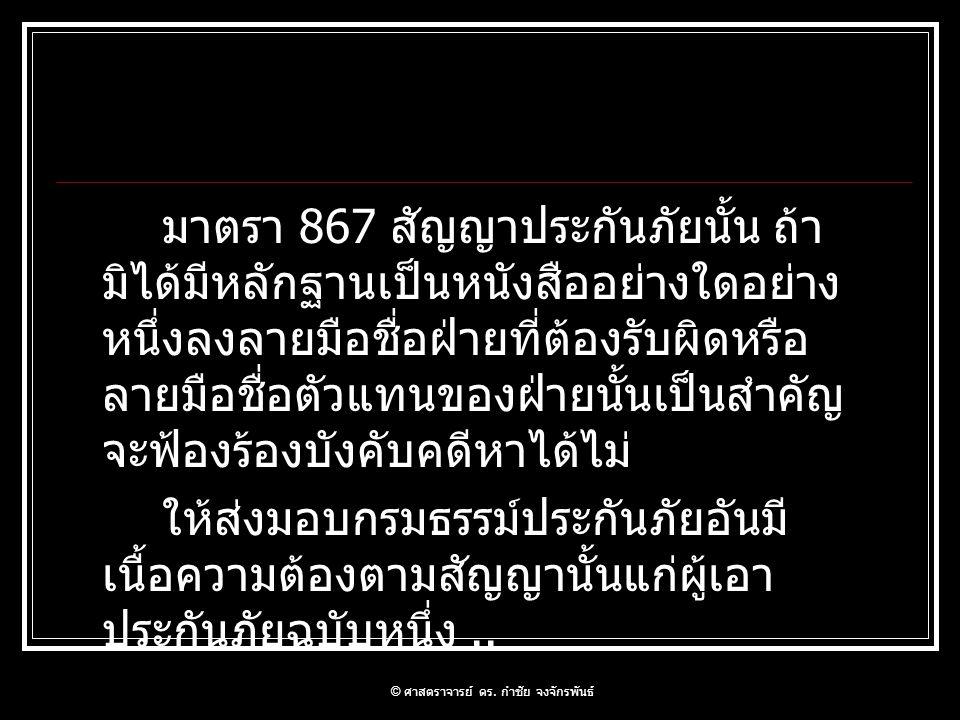 กฎหมายไทย หลักฐานเป็นหนังสือ...