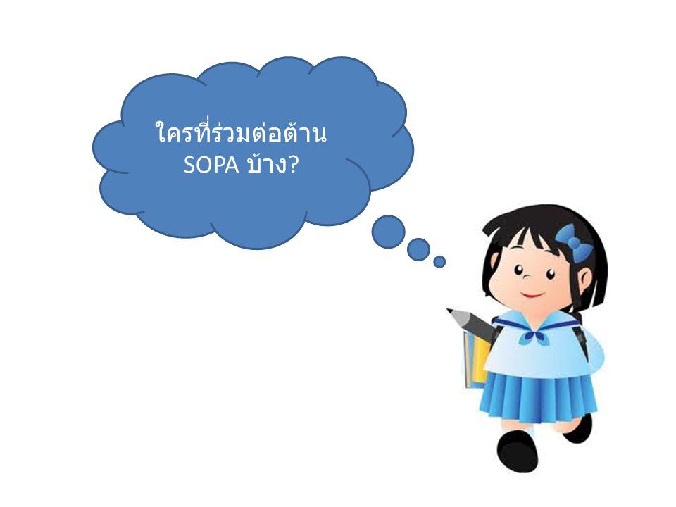 ใครที่ร่วมต่อต้าน SOPA บ้าง