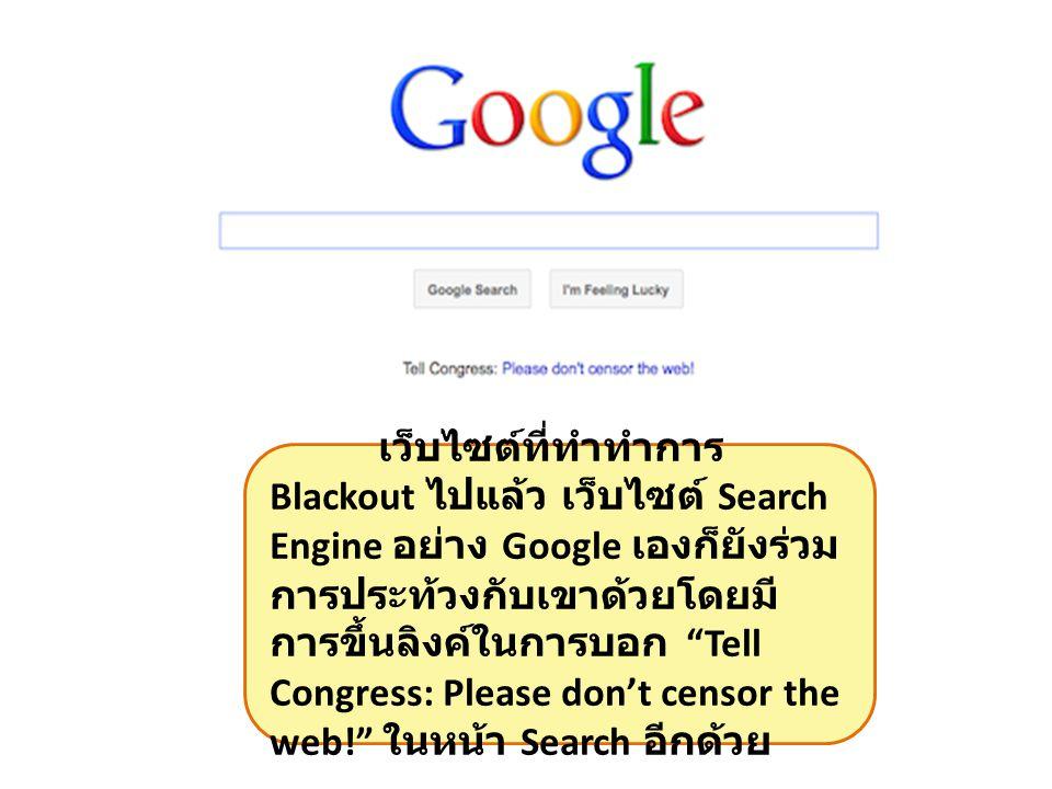 เว็บไซต์ที่ทำทำการ Blackout ไปแล้ว เว็บไซต์ Search Engine อย่าง Google เองก็ยังร่วม การประท้วงกับเขาด้วยโดยมี การขึ้นลิงค์ในการบอก Tell Congress: Please don't censor the web! ในหน้า Search อีกด้วย