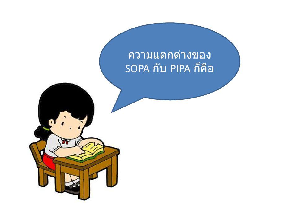 ความแตกต่างของ SOPA กับ PIPA ก็คือ