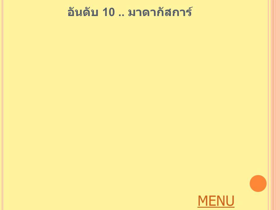อันดับ 10.. มาดากัสการ์ MENU