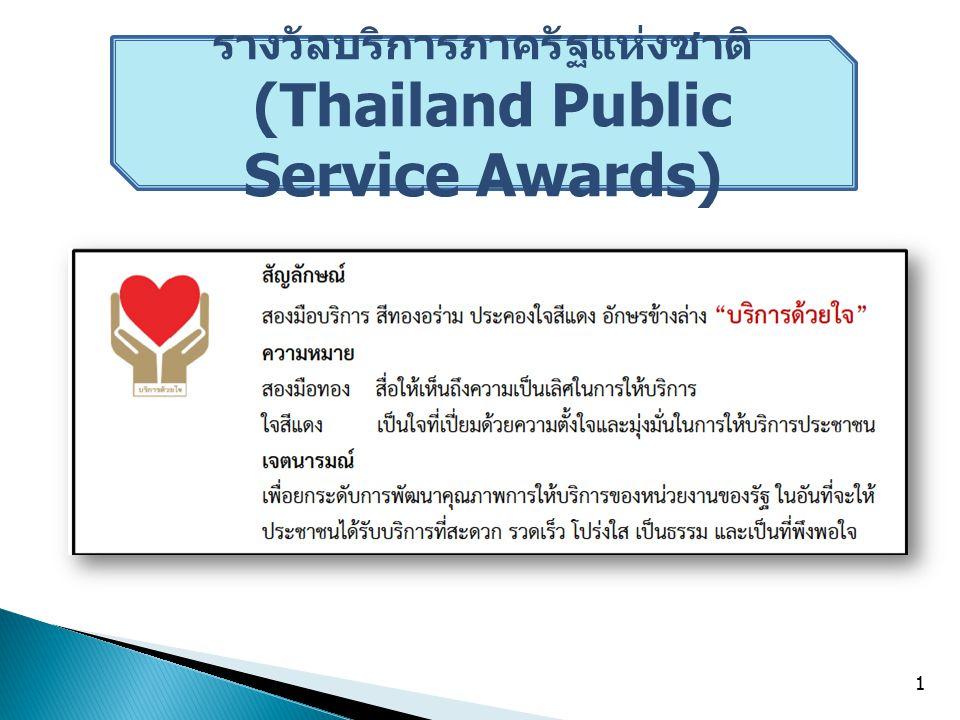 รางวัลบริการภาครัฐแห่งชาติ (Thailand Public Service Awards) 1