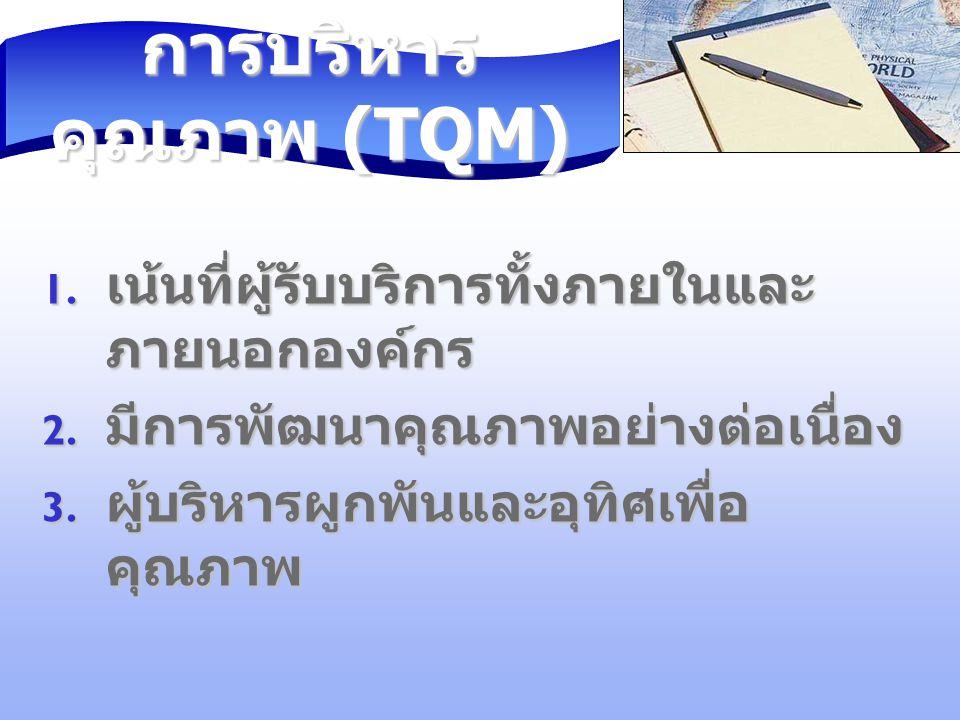 3 การบริหาร คุณภาพ (TQM) 1. เน้นที่ผู้รับบริการทั้งภายในและ ภายนอกองค์กร 2. มีการพัฒนาคุณภาพอย่างต่อเนื่อง 3. ผู้บริหารผูกพันและอุทิศเพื่อ คุณภาพ