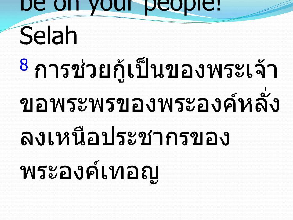 8 Salvation belongs to the LORD; Your blessing be on your people! Selah 8 การช่วยกู้เป็นของพระเจ้า ขอพระพรของพระองค์หลั่ง ลงเหนือประชากรของ พระองค์เทอ