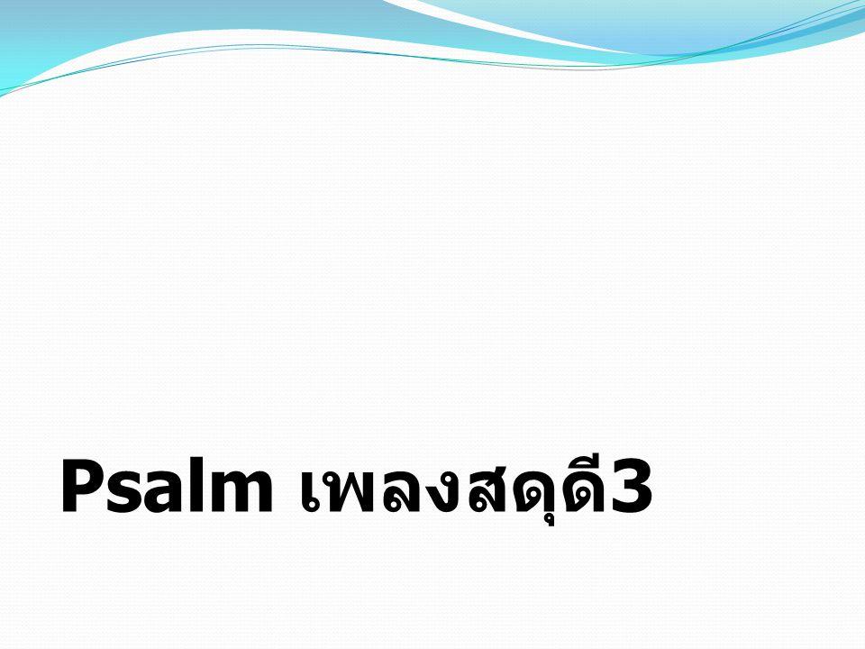 Psalm เพลงสดุดี 3