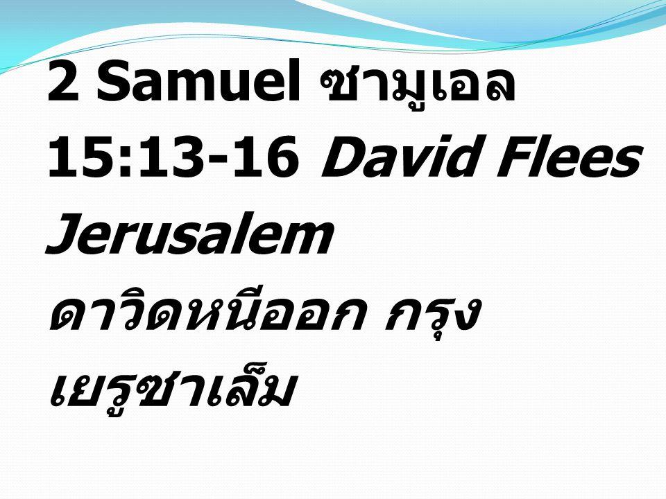 2 Samuel ซามูเอล 15:13-16 David Flees Jerusalem ดาวิดหนีออก กรุง เยรูซาเล็ม