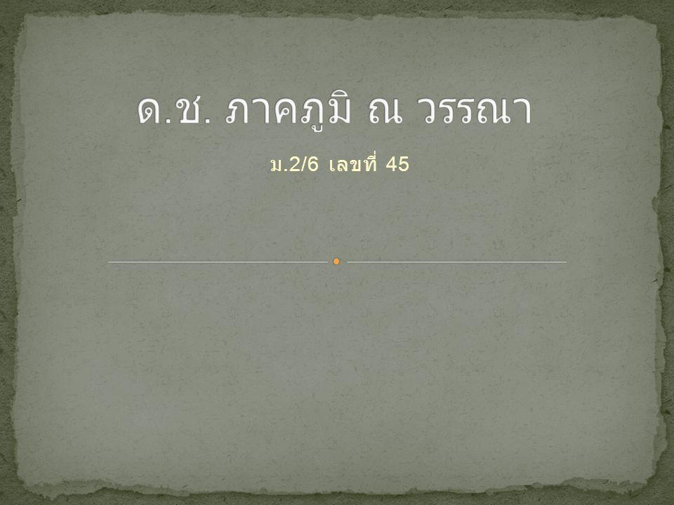 ม.2/6 เลขที่ 45