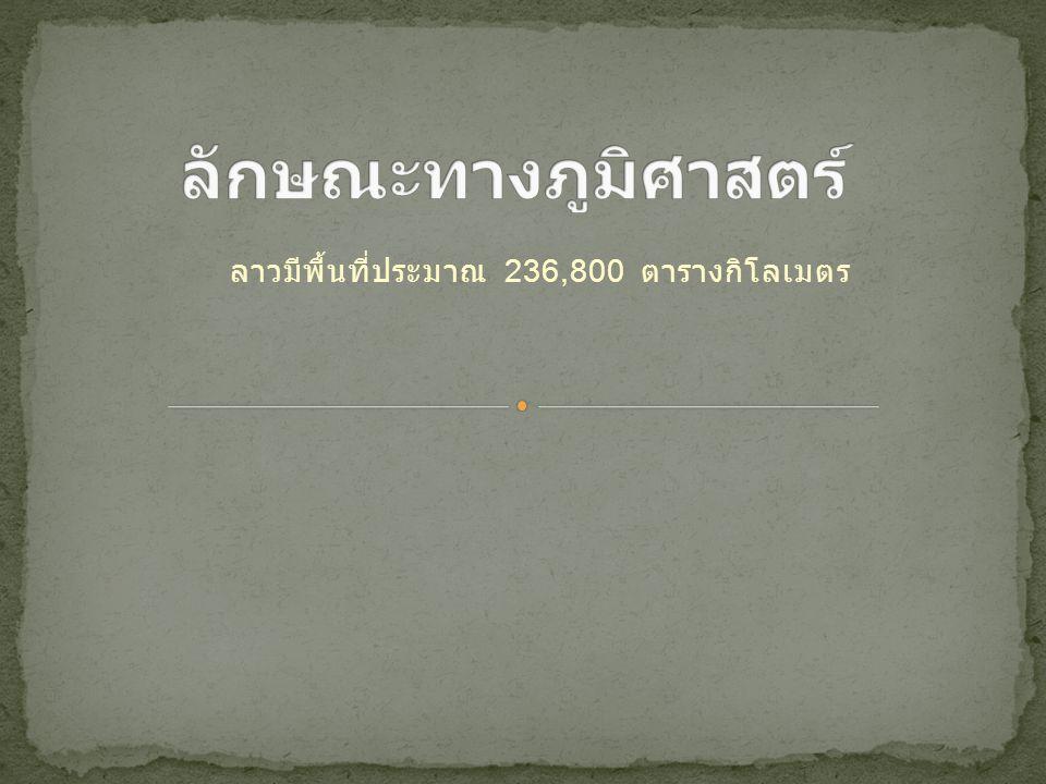 ลาวมีพื้นที่ประมาณ 236,800 ตารางกิโลเมตร
