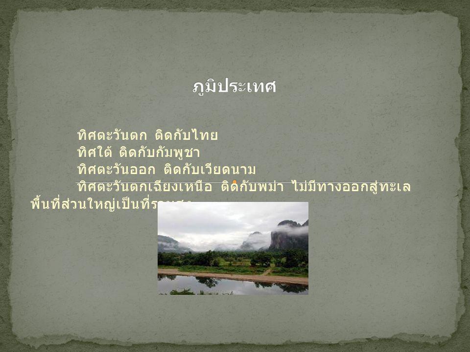 แบบเขตร้อน คล้ายกับภาคเหนือและภาคอีสานของไทย