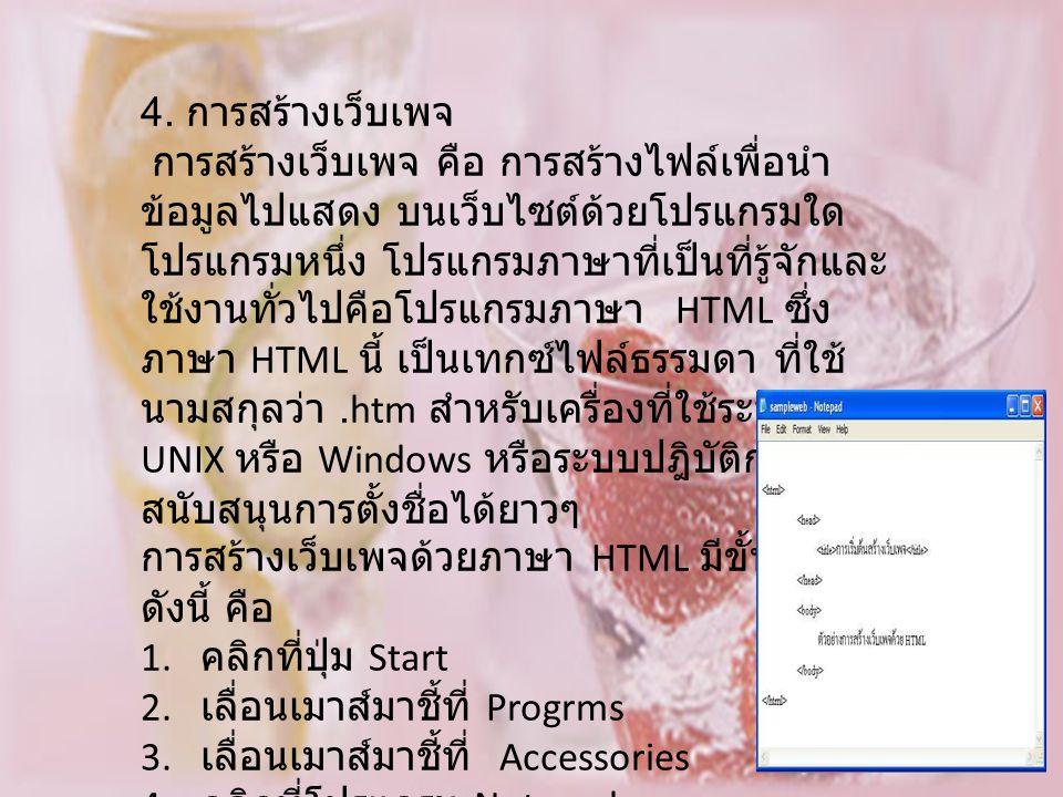 4. การสร้างเว็บเพจ การสร้างเว็บเพจ คือ การสร้างไฟล์เพื่อนำ ข้อมูลไปแสดง บนเว็บไซต์ด้วยโปรแกรมใด โปรแกรมหนึ่ง โปรแกรมภาษาที่เป็นที่รู้จักและ ใช้งานทั่ว