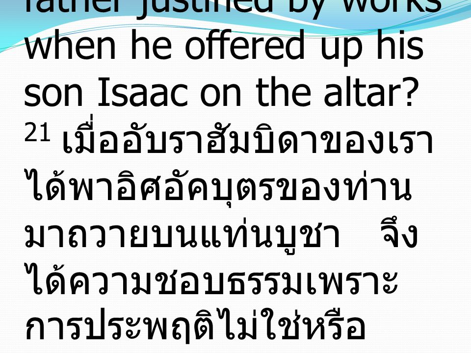 21 Was not Abraham our father justified by works when he offered up his son Isaac on the altar? 21 เมื่ออับราฮัมบิดาของเรา ได้พาอิศอัคบุตรของท่าน มาถว
