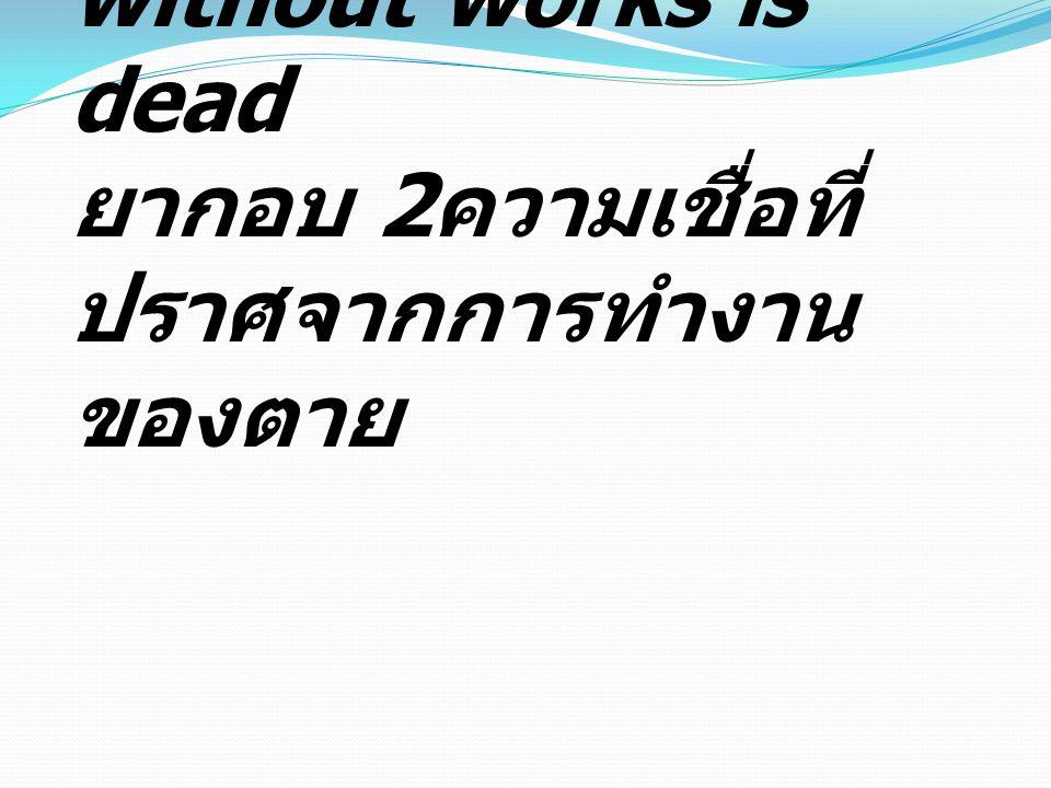 James 2 Faith without works is dead ยากอบ 2 ความเชื่อที่ ปราศจากการทำงาน ของตาย