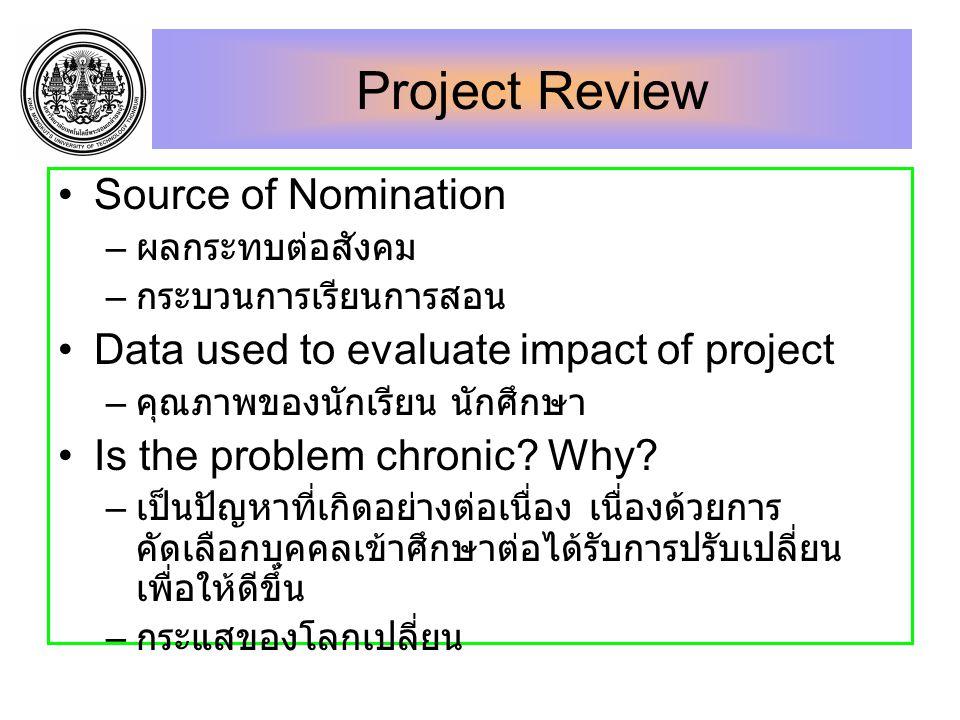 Project Review Source of Nomination – ผลกระทบต่อสังคม – กระบวนการเรียนการสอน Data used to evaluate impact of project – คุณภาพของนักเรียน นักศึกษา Is t
