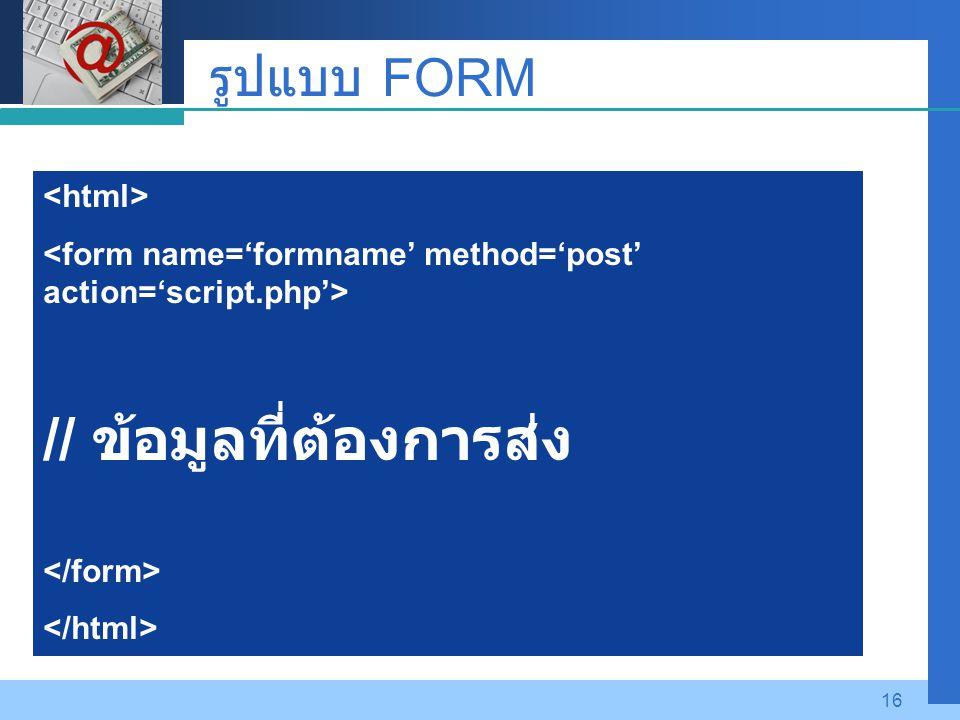 Company LOGO 16 รูปแบบ FORM // ข้อมูลที่ต้องการส่ง
