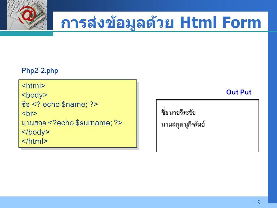 Company LOGO 19 การส่งข้อมูลด้วย Html Form ชื่อ นามสกุล Out Put Php2-2.php