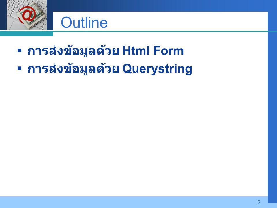 Company LOGO 2 Outline  การส่งข้อมูลด้วย Html Form  การส่งข้อมูลด้วย Querystring
