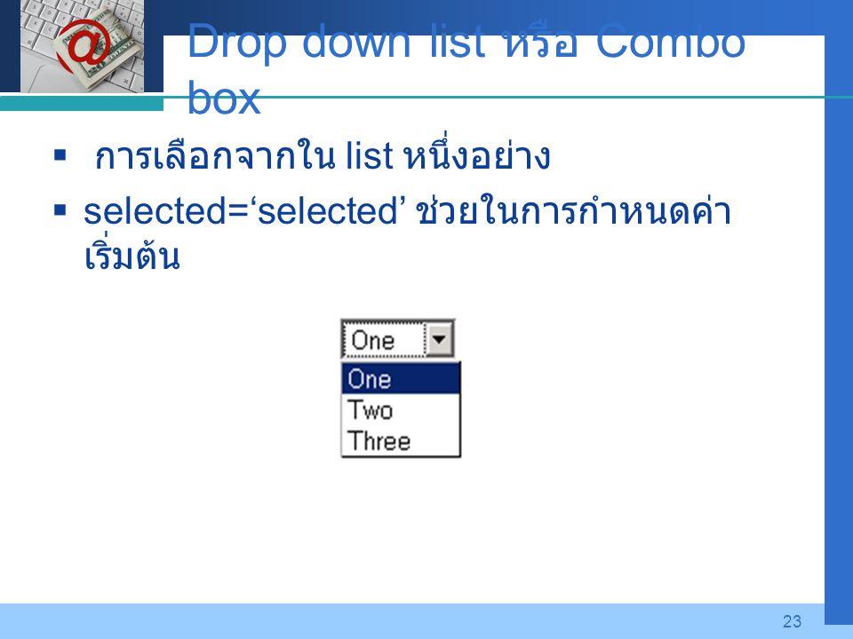 Company LOGO 23 Drop down list หรือ Combo box  การเลือกจากใน list หนึ่งอย่าง  selected='selected' ช่วยในการกำหนดค่า เริ่มต้น