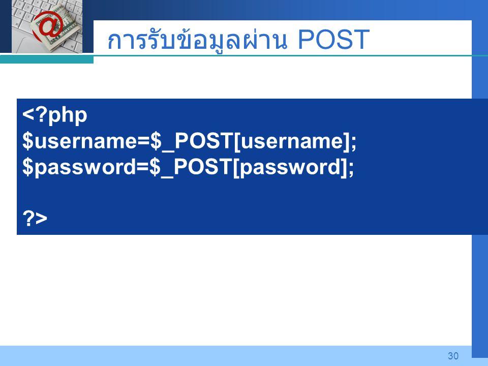 Company LOGO 30 การรับข้อมูลผ่าน POST <?php $username=$_POST[username]; $password=$_POST[password]; ?>