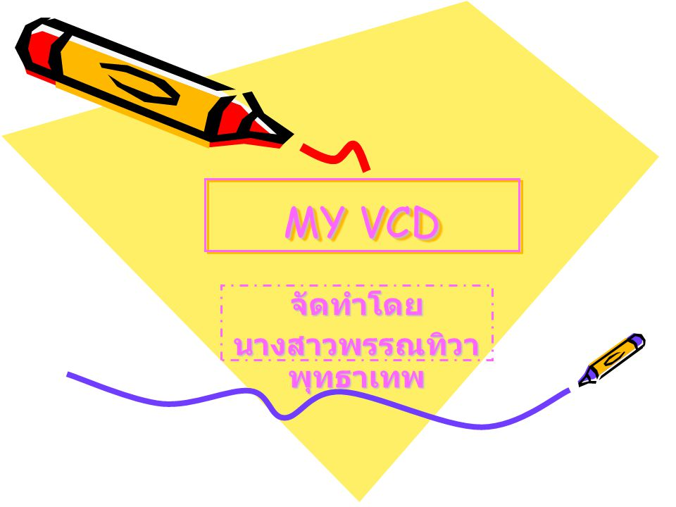 MY VCD จัดทำโดย นางสาวพรรณทิวา พุทธาเทพ
