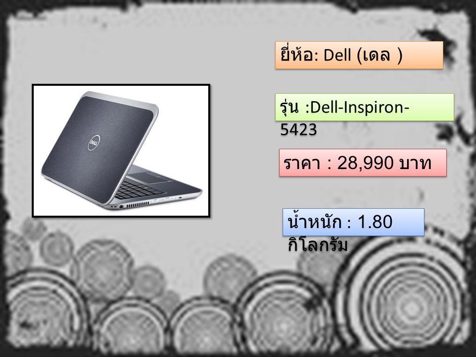 รุ่น :Dell-Inspiron- 5423 ยี่ห้อ : Dell ( เดล ) ราคา : 28,990 บาท น้ำหนัก : 1.80 กิโลกรัม