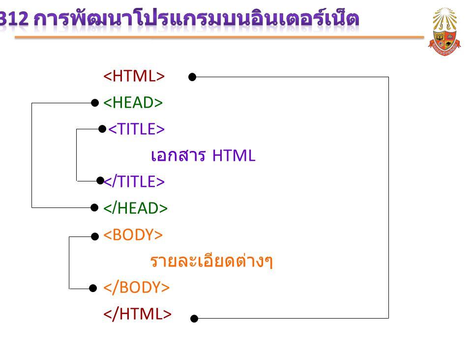 เอกสาร HTML รายละเอียดต่างๆ