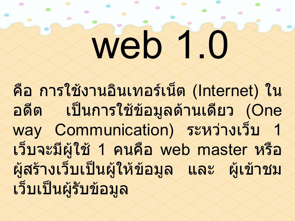 คือ การใช้งานอินเทอร์เน็ต (Internet) ใน อดีต เป็นการใช้ข้อมูลด้านเดียว (One way Communication) ระหว่างเว็บ 1 เว็บจะมีผู้ใช้ 1 คนคือ web master หรือ ผู