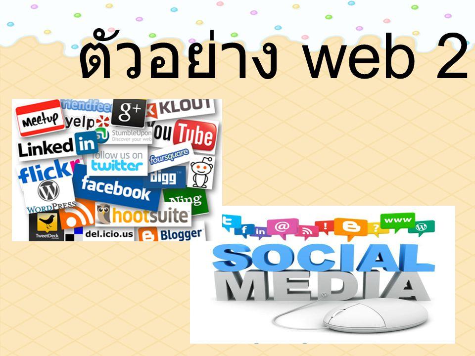 ตัวอย่าง web 2.0