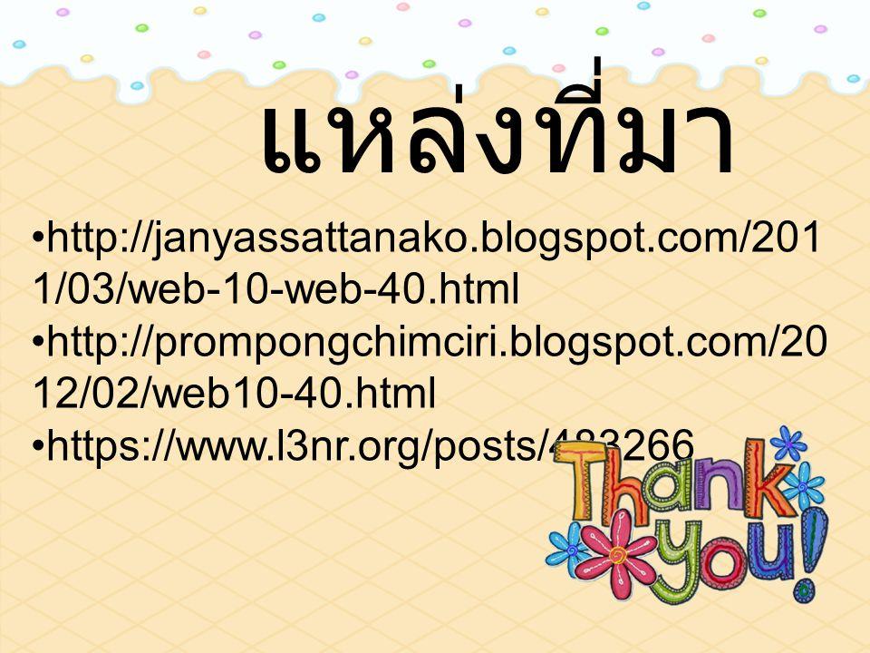 http://janyassattanako.blogspot.com/201 1/03/web-10-web-40.html http://prompongchimciri.blogspot.com/20 12/02/web10-40.html https://www.l3nr.org/posts
