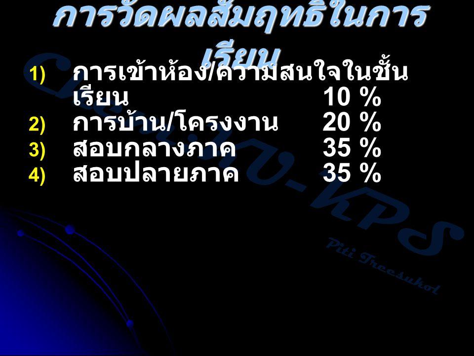 Chem:KU-KPS Piti Treesukol คะแนนการเข้าห้อง / ส่วน ร่วมในชั้นเรียน คะแนนการบ้าน / โครงงาน แบ่งกลุ่ม กลุ่มละ 3 คน เช็คชื่อเป็นกลุ่ม 10 นาทีแรก สรุปเนื้อหาแต่ละบทส่งเป็นกลุ่ม ตอบคำถาม ให้คะแนนเป็นกลุ่ม คะแนนเป็นกลุ่ม / รายคน ลอกกันคะแนนเป็นศูนย์ 3