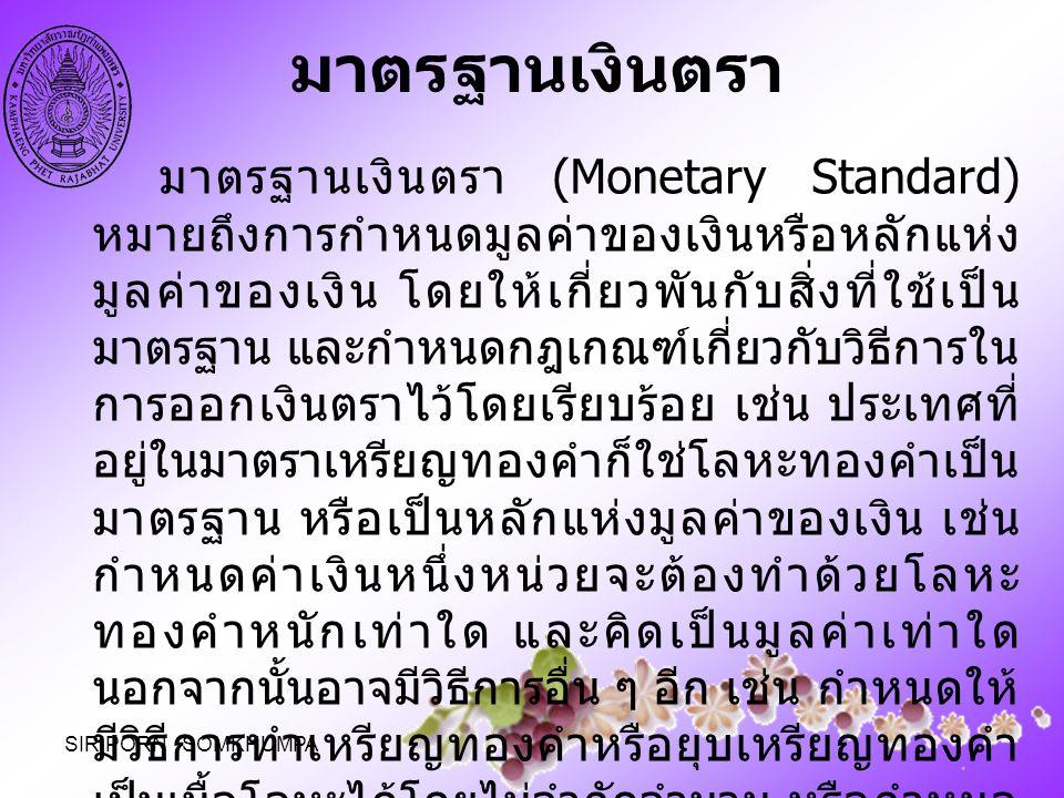 มาตรฐานเงินตรา มาตรฐานเงินตรา (Monetary Standard) หมายถึงการกำหนดมูลค่าของเงินหรือหลักแห่ง มูลค่าของเงิน โดยให้เกี่ยวพันกับสิ่งที่ใช้เป็น มาตรฐาน และก