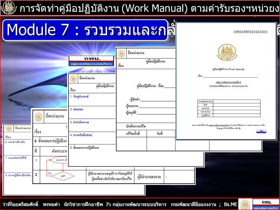 ว่าที่ร้อยตรีสมศักดิ์ พรหมดำ นักวิชาการฝึกอาชีพ 7 ว กลุ่มงานพัฒนาระบบบริหาร กรมพัฒนาฝีมือแรงงาน ; Bs.ME, Be,ME, Ms.ME การจัดทำคู่มือปฏิบัติงาน (Work Manual) ตามคำรับรองฯหน่วยงานภายในกรมพัฒนาฝีมือแรงงาน ประจำปีงบประมาณ พ.
