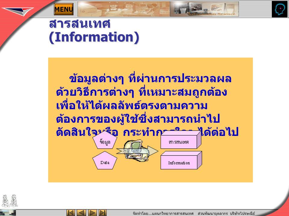 จัดทำโดย... แผนกวิทยาการสารสนเทศ ส่วนพัฒนาบุคลากร บริษัทไปรษณีย์ ไทยจำกัด MENU สารสนเทศ (Information) ข้อมูลต่างๆ ที่ผ่านการประมวลผล ด้วยวิธีการต่างๆ
