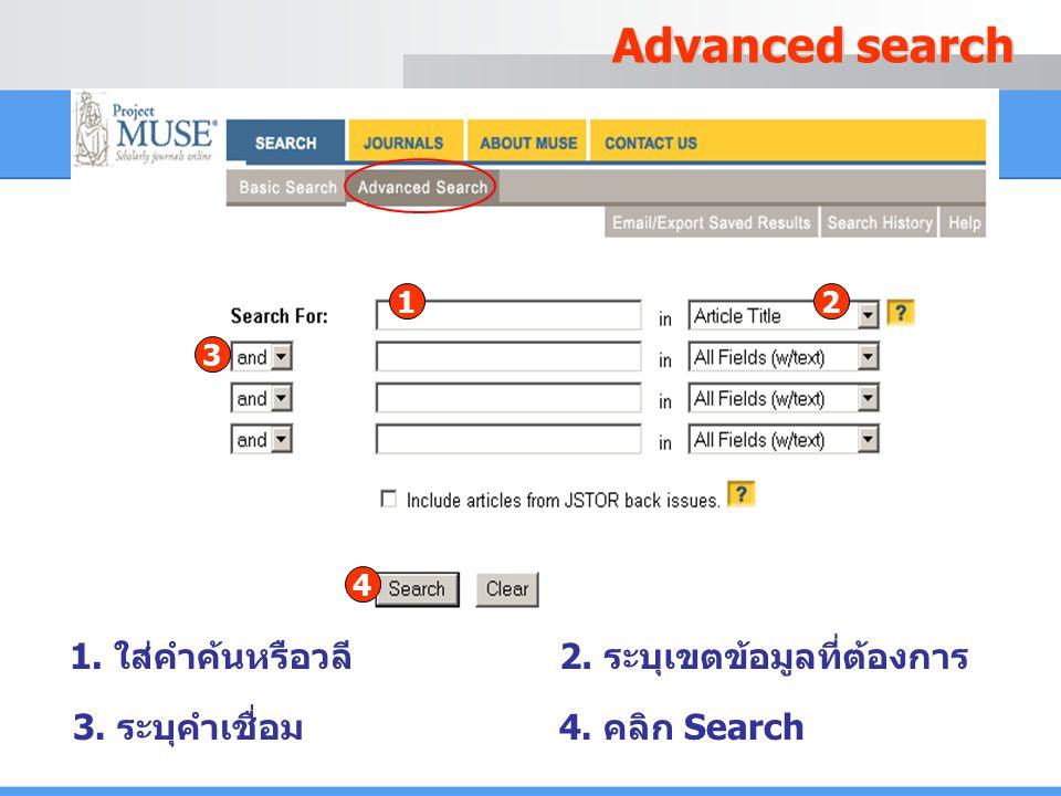 Advanced search 12 3 4 1. ใส่คำค้นหรือวลี2. ระบุเขตข้อมูลที่ต้องการ 4. คลิก Search3. ระบุคำเชื่อม