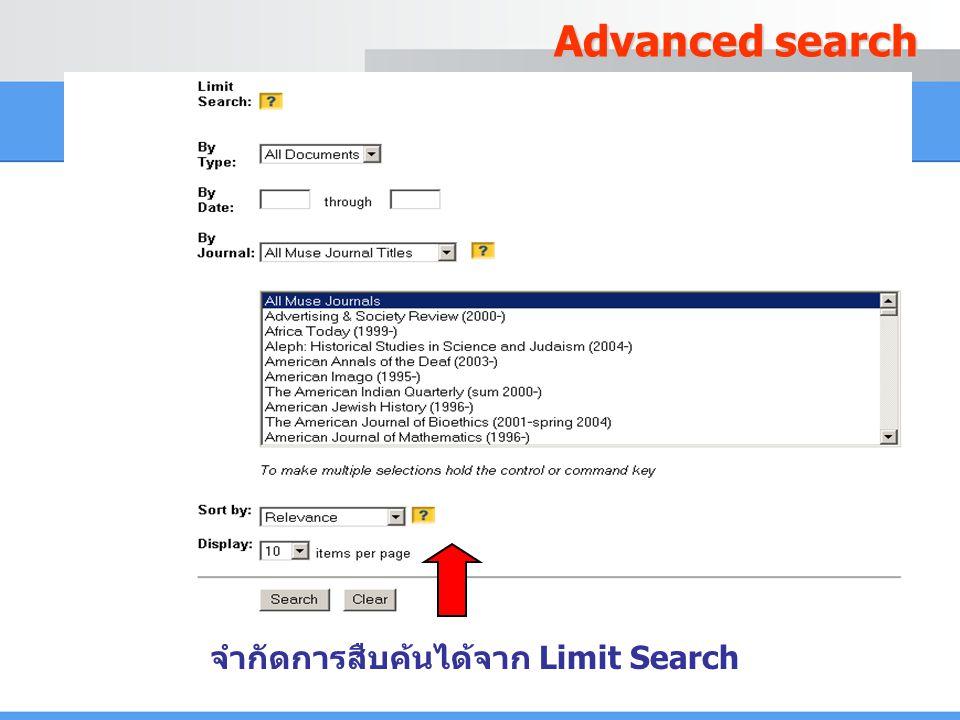 Advanced search จำกัดการสืบค้นได้จาก Limit Search