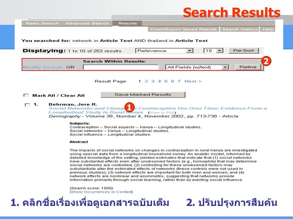 Search Results 2. ปรับปรุงการสืบค้น1. คลิกชื่อเรื่องเพื่อดูเอกสารฉบับเต็ม 1 2