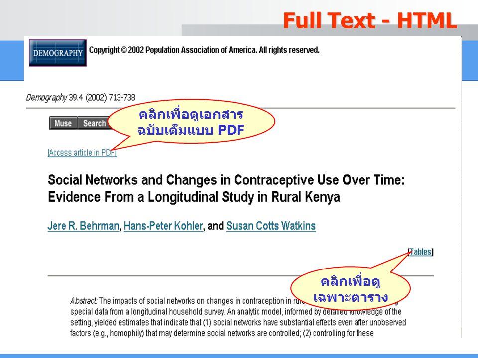 Full Text - HTML คลิกเพื่อดู เฉพาะตาราง คลิกเพื่อดูเอกสาร ฉบับเต็มแบบ PDF