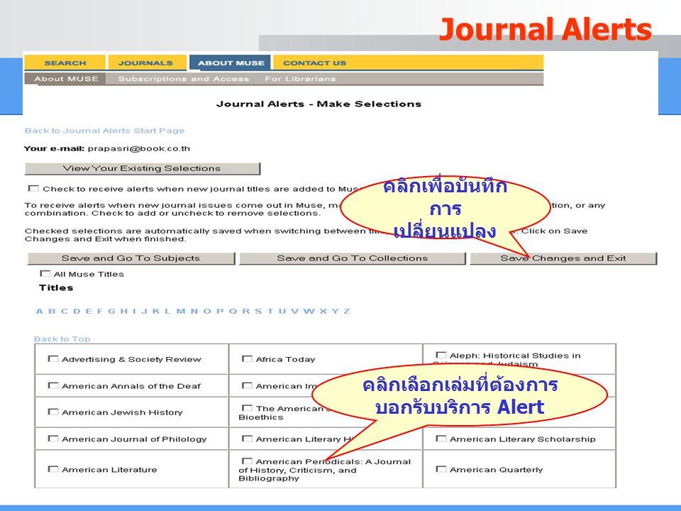 Journal Alerts คลิกเลือกเล่มที่ต้องการ บอกรับบริการ Alert คลิกเพื่อบันทึก การ เปลี่ยนแปลง