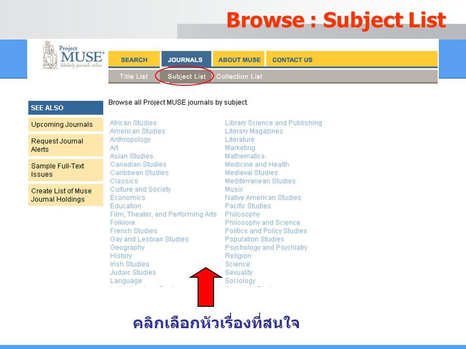 Browse : Subject List คลิกเลือกหัวเรื่องที่สนใจ