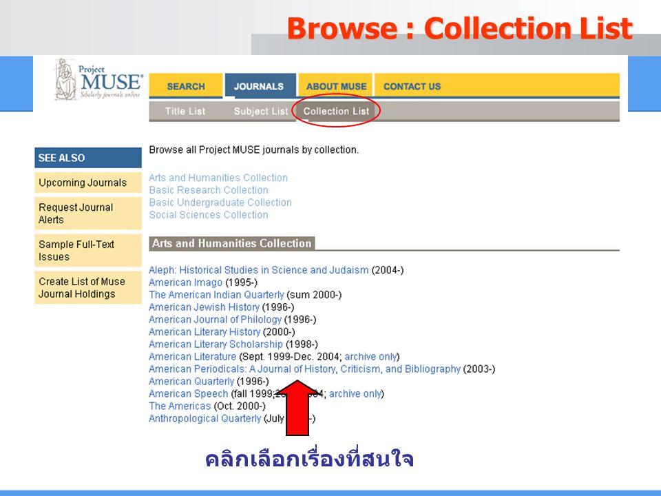 Browse : Collection List คลิกเลือกเรื่องที่สนใจ