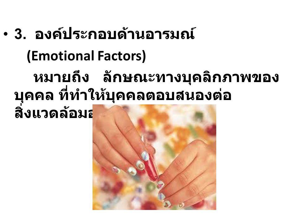 3. องค์ประกอบด้านอารมณ์ (Emotional Factors) หมายถึง ลักษณะทางบุคลิกภาพของ บุคคล ที่ทำให้บุคคลตอบสนองต่อ สิ่งแวดล้อมอย่างไร