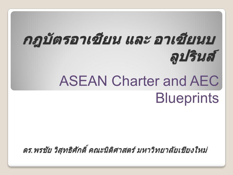 กฎบัตรอาเซียน และ อาเซียนบ ลูปรินส์ ASEAN Charter and AEC Blueprints