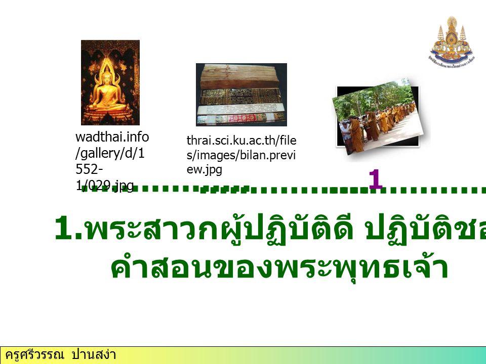 1. พระสาวกผู้ปฏิบัติดี ปฏิบัติชอบตาม คำสอนของพระพุทธเจ้า................. 1 thrai.sci.ku.ac.th/file s/images/bilan.previ ew.jpg wadthai.info /gallery/