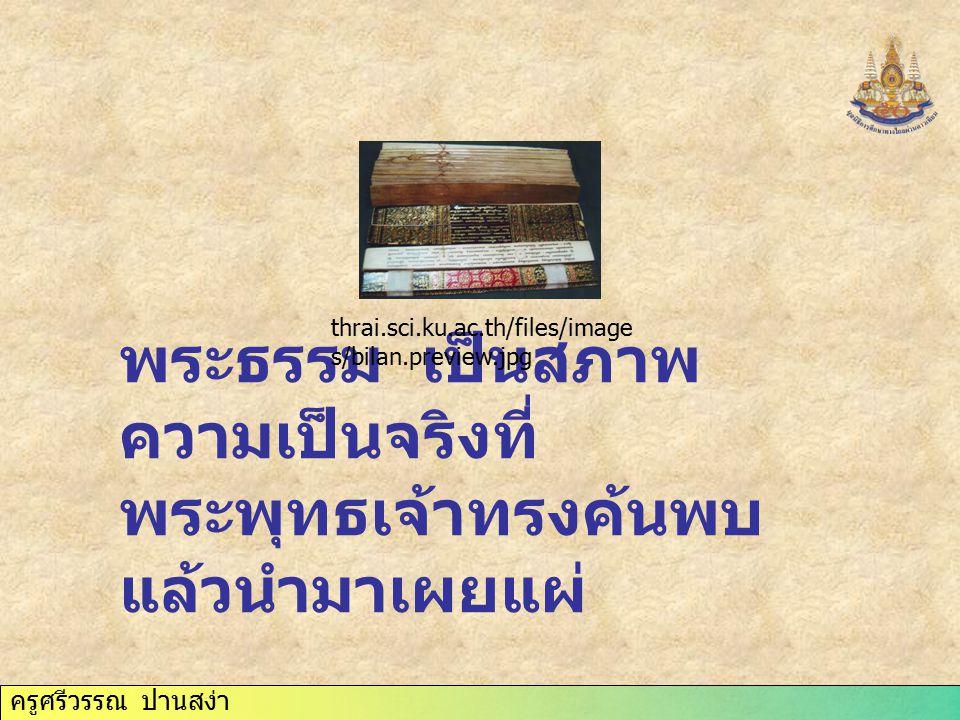 ครูศรีวรรณ ปานสง่า พระธรรม เป็นสภาพ ความเป็นจริงที่ พระพุทธเจ้าทรงค้นพบ แล้วนำมาเผยแผ่ thrai.sci.ku.ac.th/files/image s/bilan.preview.jpg