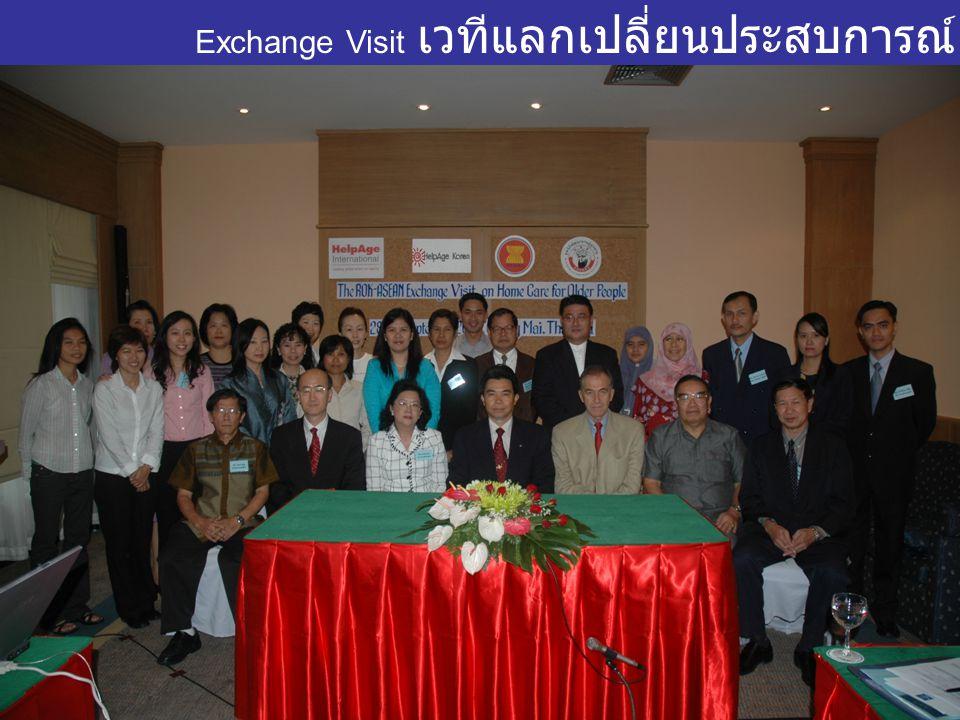 14 Exchange Visit เวทีแลกเปลี่ยนประสบการณ์