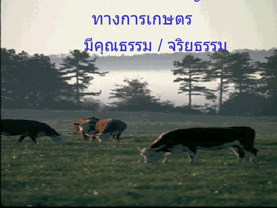 นักเกษตร มีความเชี่ยวชาญงานอาชีพ ทางการเกษตร มีคุณธรรม / จริยธรรม