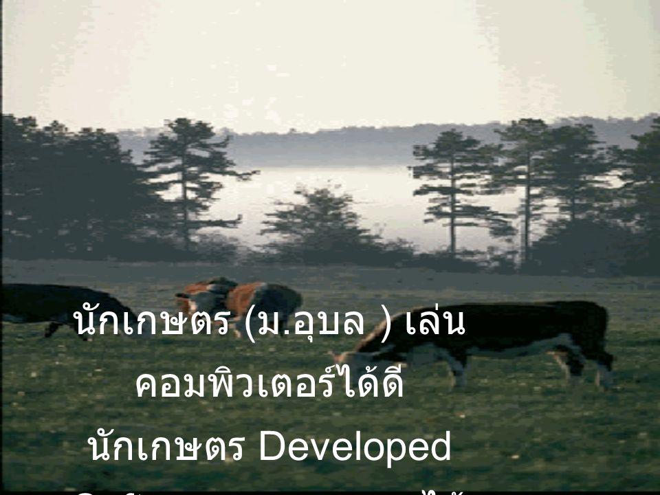 นักเกษตร ( ม. อุบล ) เล่น คอมพิวเตอร์ได้ดี นักเกษตร Developed Software ทางเกษตรได้