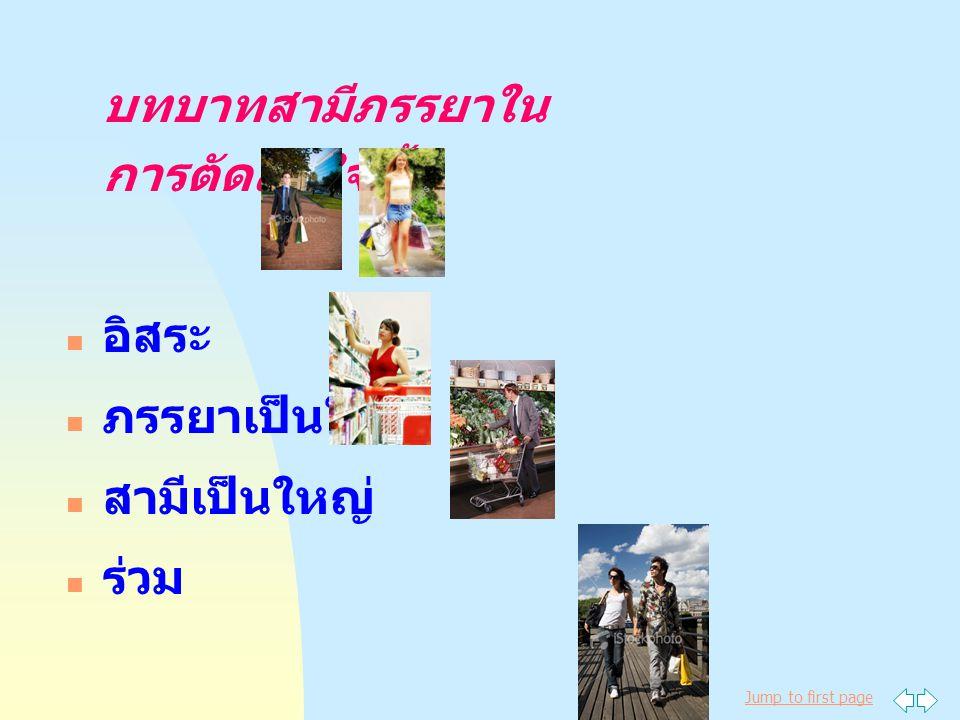 Jump to first page บทบาทสามีภรรยาใน การตัดสินใจซื้อ n อิสระ n ภรรยาเป็นใหญ่ n สามีเป็นใหญ่ n ร่วม